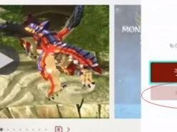 怪物猎人物语2体验版怎么下载 试玩版下载教程