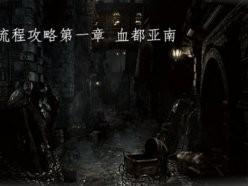 血源诅咒图文攻略 bloodborne全章节流程