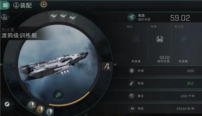 eve手游训练舰有什么用 eve手游训练舰作用解析