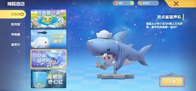 摩尔庄园手游斑点鲨留声机怎么获取 斑点鲨留声机获取方法