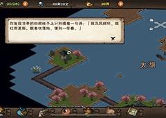 烟雨江湖桃花坞小势力怎么解锁 开启解锁方法介绍