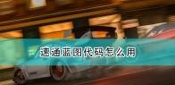 《极限竞速:地平线4》速通蓝图代码使用方法介绍