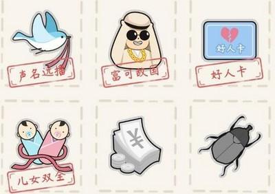 中国式人生全成就获取方法