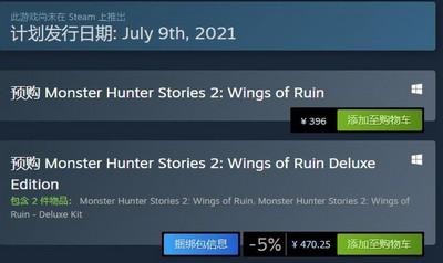 怪物猎人物语2俄区多少钱 俄区游戏价格