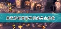 《圣剑传说:玛娜传奇重制版》盖亚的智慧事件触发条件及攻略分享