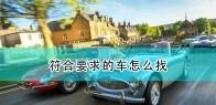 《极限竞速:地平线4》符合要求的车寻找方法介绍