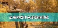《永劫无间》预下载时间分享