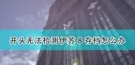 《伊苏9》开头无法检测到伊苏8存档解决方法介绍