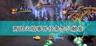 《圣剑传说:玛娜传奇重制版》两团火焰事件触发条件及攻略分享