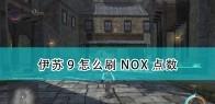 《伊苏9》刷NOX点数方法介绍