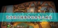 《圣剑传说:玛娜传奇重制版》瓦茨的大锤事件触发条件及攻略分享