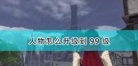 《伊苏9》人物升级99级方法介绍