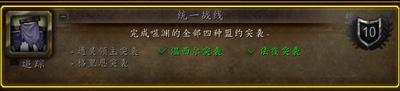 魔兽世界9.1主动出击全成就完成攻略