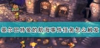 《圣剑传说:玛娜传奇重制版》基尔巴特爱的航海事件触发条件及攻略分享