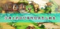 《圣剑传说:玛娜传奇重制版》沙滩上的回忆事件触发条件及攻略分享