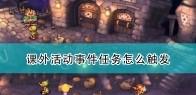 《圣剑传说:玛娜传奇重制版》课外活动事件触发条件及攻略分享