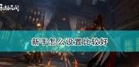 《永劫无间》游戏新手设置推荐