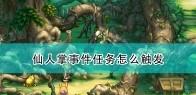 《圣剑传说:玛娜传奇重制版》仙人掌事件触发条件及攻略分享