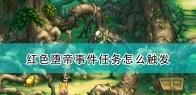 《圣剑传说:玛娜传奇重制版》红色堕帝事件触发条件及攻略分享