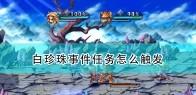 《圣剑传说:玛娜传奇重制版》白珍珠事件触发条件及攻略分享