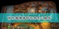 《圣剑传说:玛娜传奇重制版》制作魔像事件触发条件及攻略分享