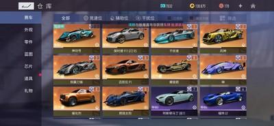 王牌竞速自选赛车选哪个好 王牌竞速自选赛车推荐