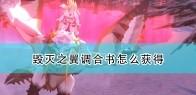 《怪物猎人物语2:毁灭之翼》调合书获得方法介绍