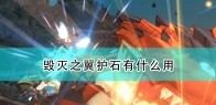 《怪物猎人物语2:毁灭之翼》护石作用及获得方法介绍