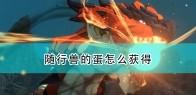 《怪物猎人物语2:毁灭之翼》随行兽蛋获得方法介绍