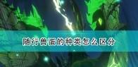 《怪物猎人物语2:毁灭之翼》随行兽蛋种类区分方法介绍