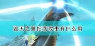 《怪物猎人物语2:毁灭之翼》扫荡攻击作用及使用方法介绍