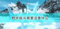 《怪物猎人物语2:毁灭之翼》野外战斗注意事项分享
