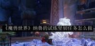 《魔兽世界》纳鲁的试炼坚韧任务怎么做
