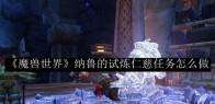 《魔兽世界》纳鲁的试炼仁慈任务怎么做