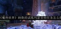 《魔兽世界》纳鲁的试炼玛瑟里顿任务怎么做