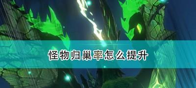 《怪物猎人物语2:毁灭之翼》怪物归巢率提升方法介绍