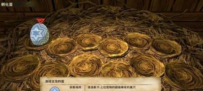 怪物猎人物语2冰呪龙蛋颜色与位置一览