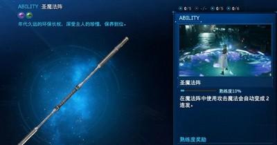 最终幻想7重制版爱丽丝全武器获得方法