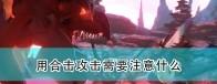 《怪物猎人物语2:毁灭之翼》合击攻击使用注意事项分享