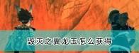 《怪物猎人物语2:毁灭之翼》龙玉获得方法介绍