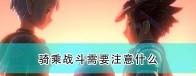 《怪物猎人物语2:毁灭之翼》骑乘对决注意事项分享