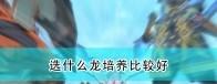 《怪物猎人物语2:毁灭之翼》随行兽培育选择心得分享