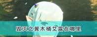《怪物猎人物语2:毁灭之翼》木桶艾露刷新位置介绍