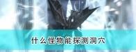 《怪物猎人物语2:毁灭之翼》探测洞穴怪物介绍