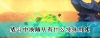 《怪物猎人物语2:毁灭之翼》战斗中换随从特殊作用介绍