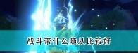 《怪物猎人物语2:毁灭之翼》随从携带推荐