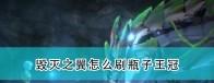 《怪物猎人物语2:毁灭之翼》瓶子王冠速刷方法介绍