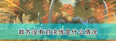 《怪物猎人物语2:毁灭之翼》敌方没有对决线情况介绍