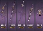 原神2.0稻妻锻造武器材料消耗一览
