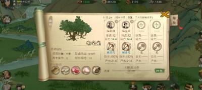 桃源记森林探险工具对应资源一览